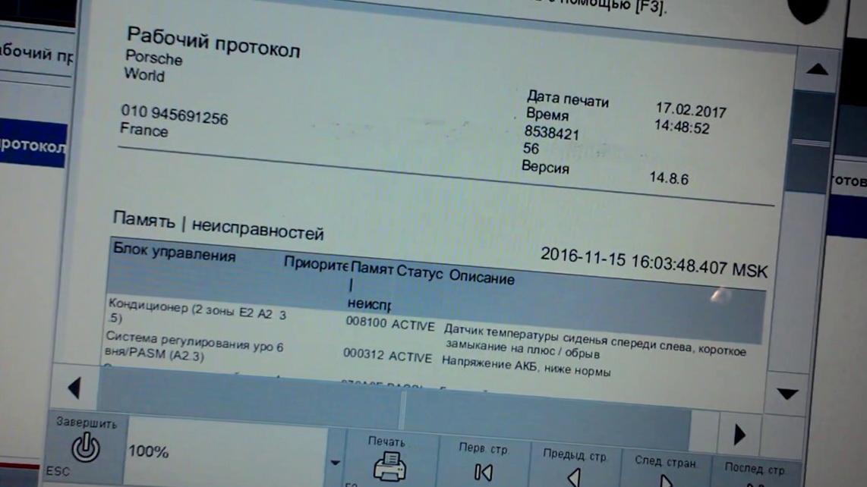 Компьютерная диагностика porsche в Киеве
