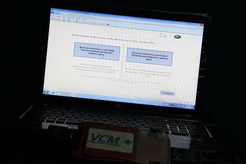 компьютерная диагностика range rover левый берег