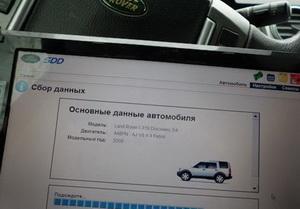 компьютерная диагностика range rover sport в Киеве